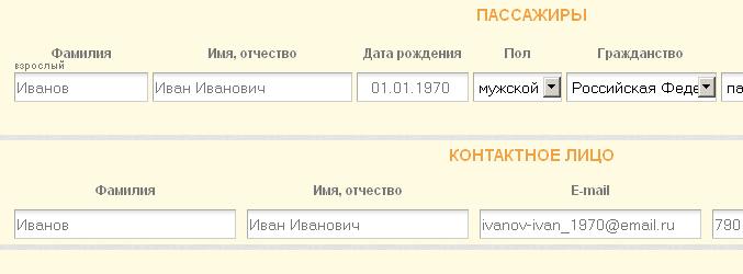 авиабилеты стоимость сибирь: